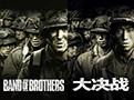 《大决战》兄弟连海报