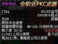 新增全职业PKC胜点武器一览