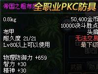 新增全职业PKC胜点防具一览