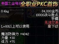 新增全职业PKC胜点首饰一览