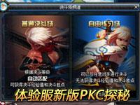 DNF体验服全新新版PKC探秘