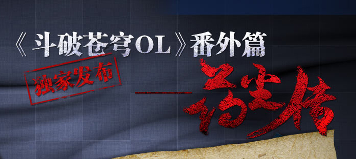 <font color=red><strong>17173独家发布《斗破OL》番外篇•</strong></font>