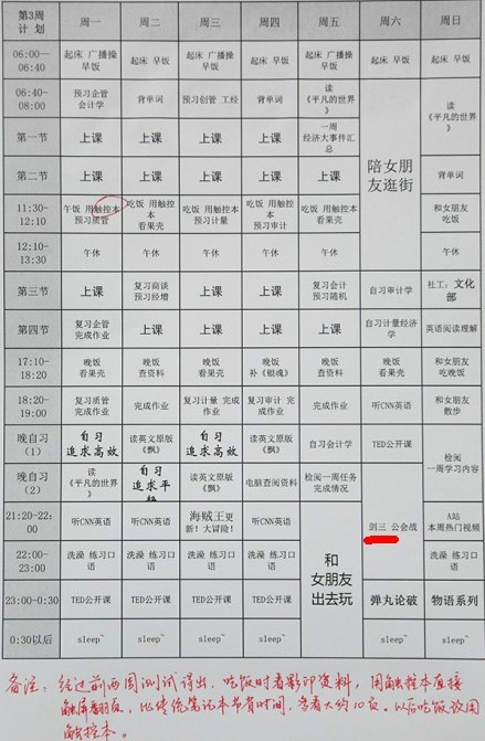 清华学霸也玩剑网3 学霸一周安排表一览