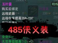《剑网3》485品侠义装备属性一览