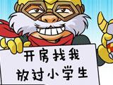 英雄联盟四格漫画:开房请找我 放过小学生