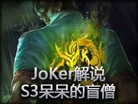 JoKer解说:S3呆呆的盲僧 神级团战逆战最终结局