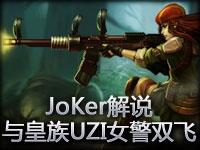 JoKer解说:与皇族UZI双飞 女警努努下路逆风翻盘