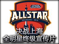 2013英雄联盟All Star全明星终级宣传片 决战上海