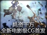 耗资千万 英雄联盟全新电影级游戏CG今日首发