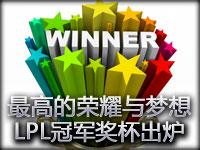 最高的荣耀与梦想:英雄联盟职业联赛冠军奖杯