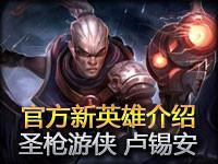 官方新英雄介绍:摧毁一切 圣枪游侠卢锡安