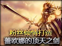 国外粉丝倾情打造 曙光女神蕾欧娜的顶天之剑