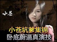 小苍坑爹集锦:TOP5第55期 卧底蔚逼真演技骗众