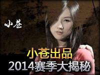 小苍出品:神探苍第18期 2014赛季大揭秘