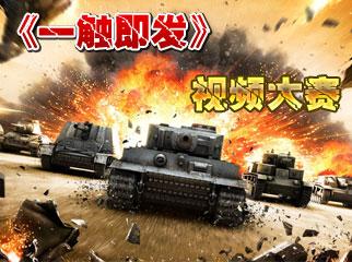 <h2>坦克世界 </h2><p>一触即发!ipad等你拿回家!