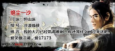 爱笑傲江湖OL,爱17173!