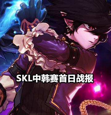 中国选手皆落入败者组 SKL决赛首日赛事简报