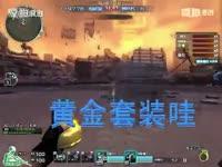 cf 挑战/CF挑战新图毁灭都市秒开黄金黄金M249开一个来一个/CF挑战新图...