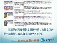 acesse爱搜索视频_Acesse(爱搜索)最新 招商说明会及价值分析 视频 2013.9.18-爱搜索 ...