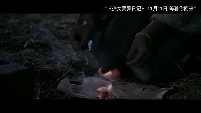 《少女灵异日记》终极版预告片