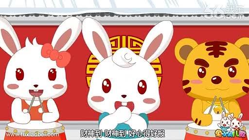 财神到 粤语版-兔小贝儿歌第1**集-兔小贝儿歌 推荐视频