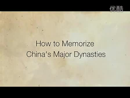 《两只老虎》版中国朝代歌-哈佛大学-中国-朝代-两只