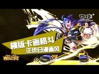 《永恒冒险》17时萌动内测  游戏特色视频首曝