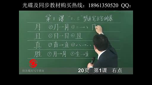 硬笔书法钢笔字教学视频戴鸿涛