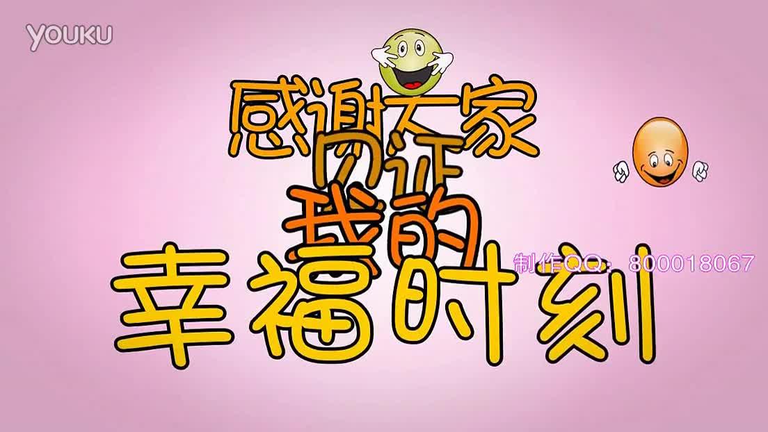 热门集锦 生日快乐的祝福语 顽皮淘气宝宝完美版-生日礼物图片