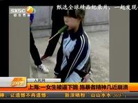 视频: 热门片段 上海:一女生被逼下跪