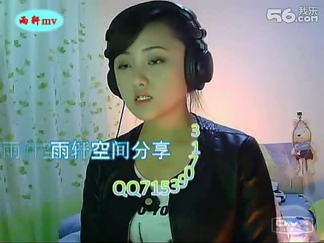 【雨轩mv】美女翻唱:《斯琴高丽的伤心》