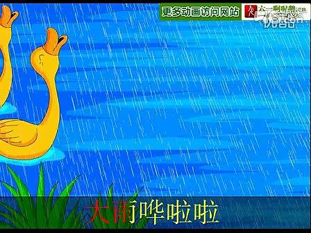 大雨和小雨 儿歌串烧 儿童歌曲大全,儿歌视频大全