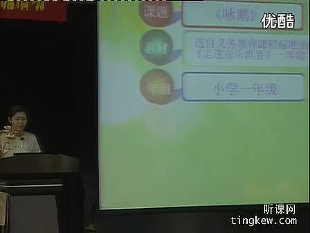 小学音乐说课:恰利利恰利(广东省第五届中小学音乐