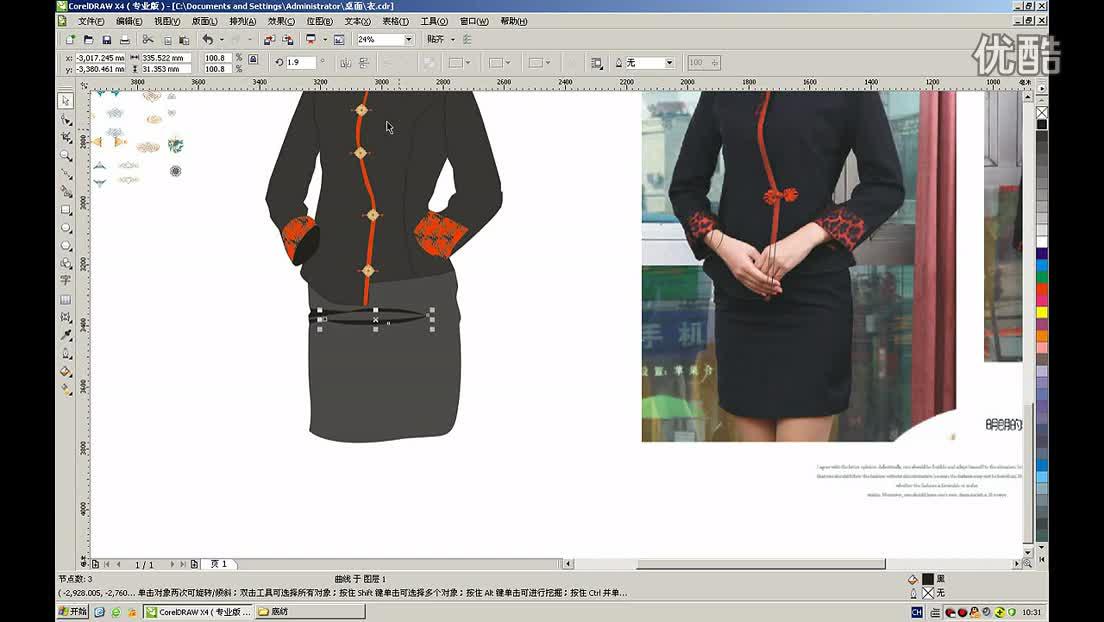 e视觉设计-cdr+ps手绘服装第2段-e视觉设计 花絮