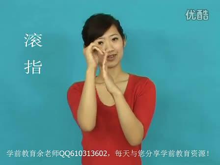 手指操教学视频--基本动作-幼儿园 热门