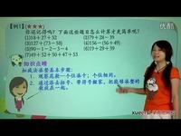 学而思网校:二年级奥数秋季班(吴桐:速算与巧算