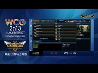 中国 三星 决赛/三星WCG2013中国区总决赛 LOL 8进4 WE VS iG 超清/小智视频...