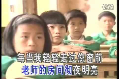 儿童歌曲:每当我走过老师窗前