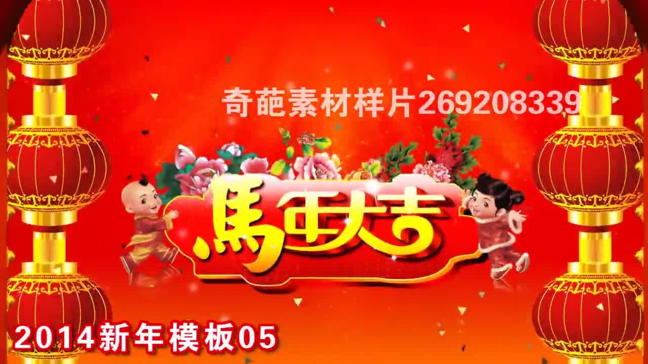 2014马年春节晚会片头04 奔马视频 马年春晚视频 马到