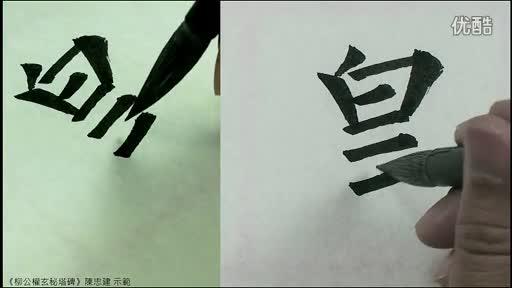完整版预告 柳公权玄秘塔-075皇太子於东朝.-陈忠建