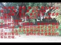 《战国策》卷一东周第2章《秦攻宜阳》的原文视频码降图片