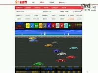 20131017北京赛车pk10第51期开奖视频