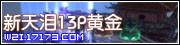 完美国际新天泪13P黄金武器