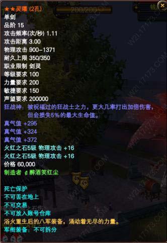 【完美国际剑灵新八军武器单剑:灵曜】