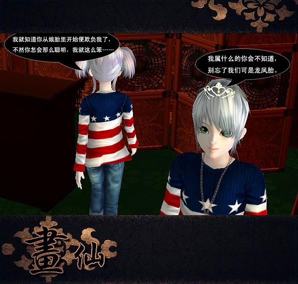 17173qq仙�9��9�bX�_qq炫舞古典玄幻小说-画仙(第1节)