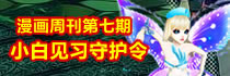 QQ炫舞微漫画周刊第七期