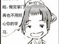 笑傲小漫画 江湖不靠谱―各种无聊小贴士