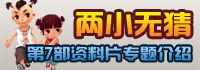 大话西游2资料片