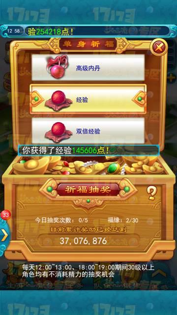 梦幻西游口袋祈福直播 说好的五千万呢 17173.com游戏门户