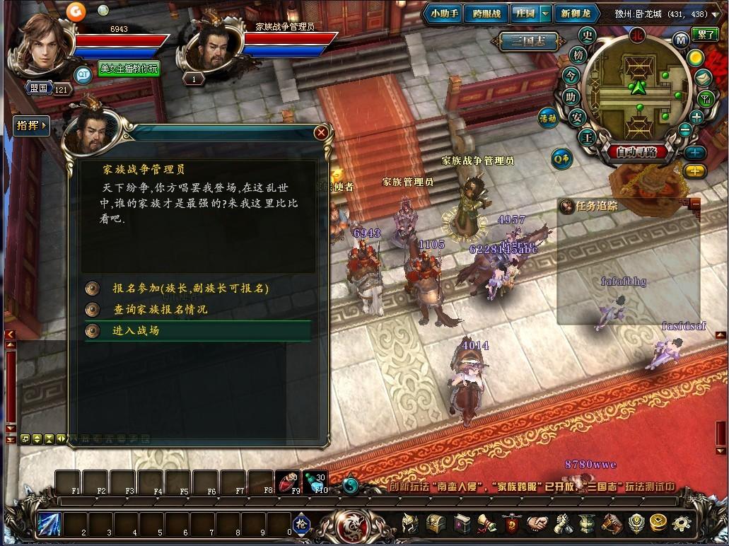 《御龙在天》家族战场对战玩法详细攻略